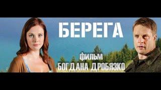 Берега - трейлер - Россия 1