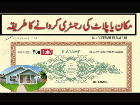 Property registration process in Pakistan | Registry karne ka tarika