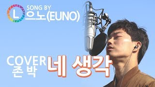 존박 - 네 생각(Cover by 으노(EUNO))|꿈터뮤직