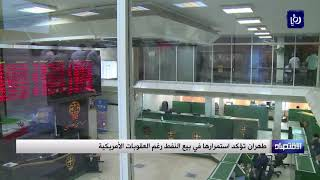 طهران تؤكد استمرارها في بيع النفط رغم العقوبات الأمريكية   -(9-6-2019)
