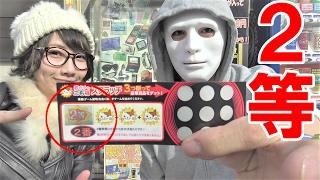 【神回】2等当選⁉1000円自販機はまだまだ楽しめる!