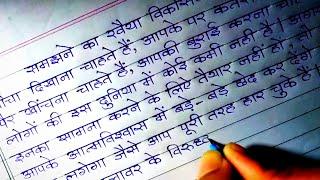 Beautiful Hindi handwriting | Calligraphy | neat and clean handwriting| iconic handwriting.