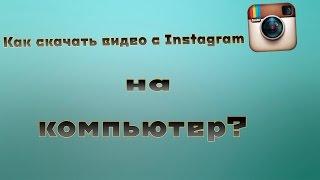 Как скачать видео с Instagram на компьютер?