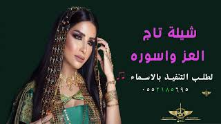 شيلة ترحيبية باسم ام سيف وسيف  مرحبا بتاج العز واسورها