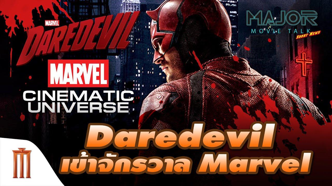 Photo of แดร์เดวิล (ภาพยนตร์ชุดทางโทรทัศน์) – Daredevil เข้าสู่จักรวาล MCU – Major Movie Talk [Short News]