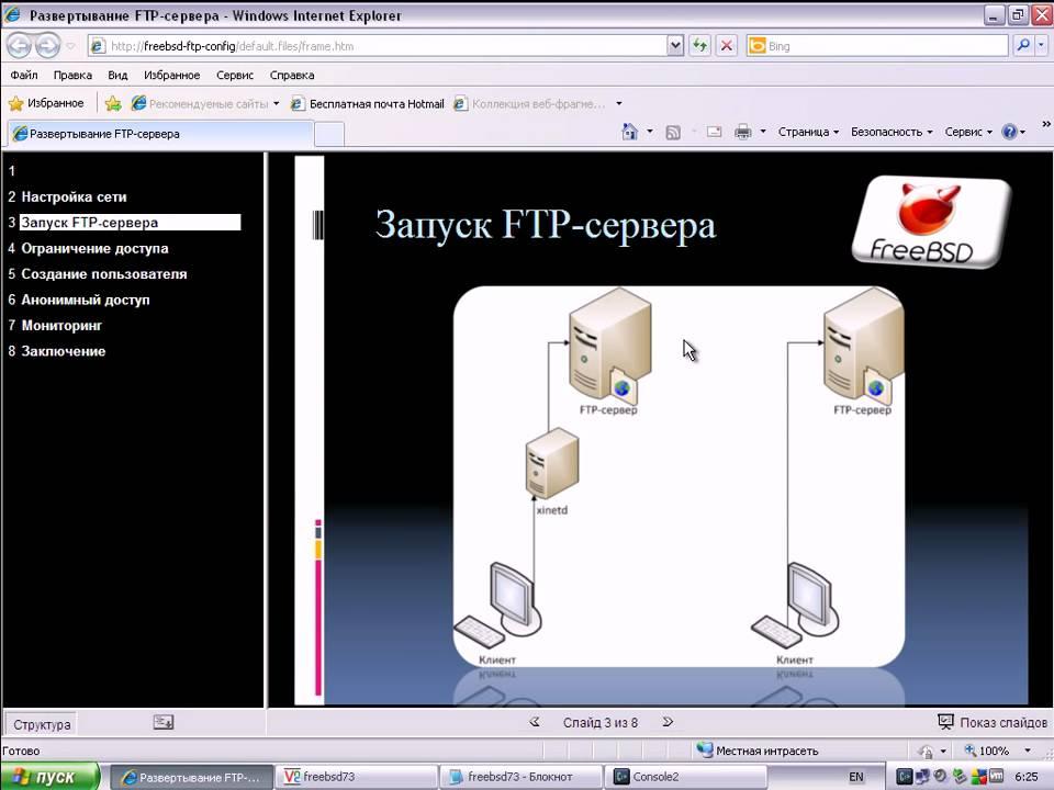 Создание почтового сервера на freebsd часть 1