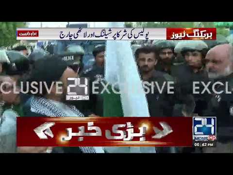Police Lathi charge on ISO's America murdabad rally in Karachi | 27 August 2017 | 24 News HD