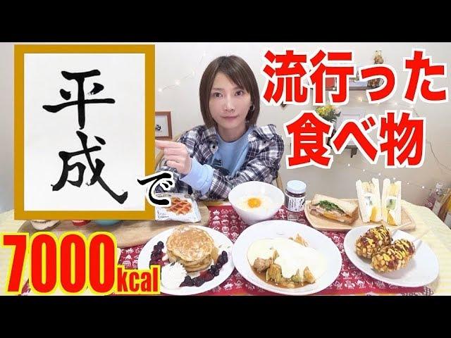 新元号【令和】ということで[平成]に流行った食べ物大食いするよー![7000kcal]【木下ゆうか】