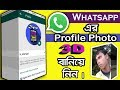 যে কোনো ফটো 3D বানিয়ে নিন II How To Make 3D Photo