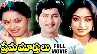 Prema Murthulu Telugu Full Movie | Sobhan Babu | Lakshmi | Murali Mohan | Indian Video Guru