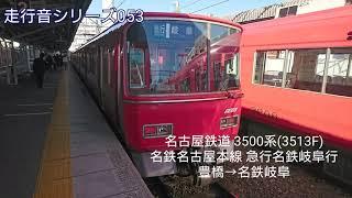 【走行音シリーズ053】名鉄名古屋本線 豊橋→名鉄岐阜