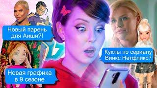 НОВОСТИ ВИНКС | Новые персонажи, смена рисовки, коллекция кукол и больше никаких журналов Winx!
