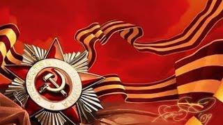 """Песня """"День Победы"""" без слов"""