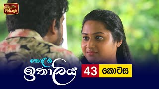 Kolamba Ithaliya   Episode 43 - (2021-08-11)   ITN Thumbnail