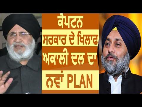 Captain Govt. के खिलाफ Sukhbir Badal का नया Plan