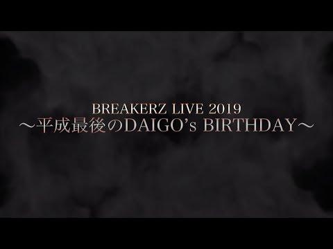 2019.4.6 BREAKERZ LIVE 2019?〜平成最後のDAIGO's BIRTHDAY〜 告知ムービー