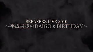 2019.4.6 BREAKERZ LIVE 2019~平成最後のDAIGO's BIRTHDAY~ 告知ムービー