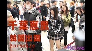 Entertainment News Report 4K 직캠 #千葉恵里 #AKB48 #PRODUCE48 #ERII...
