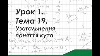 Урок 1. Тема 19. Узагальнення поняття кута.