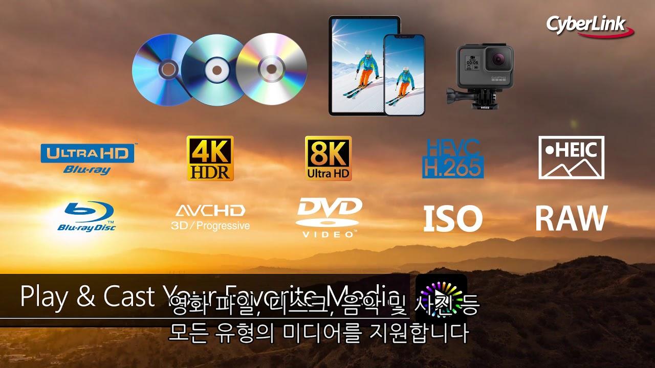 PowerDVD 19 - 8K, 4K, 360, VR, Blu-ray, DVD, YouTube 미디어 플레이어