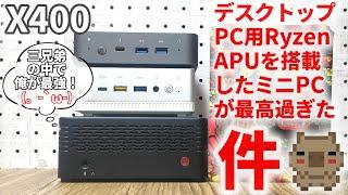 【ミニPC】Ryzen5 4650Gを搭載した最高なミニPC!!手のひらサイズでめっちゃスゴイ‼16GBメモリとNVMe M.2の256GBを搭載!!Minisforum X400を発売前レビュー