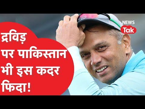 Australia में जीत के पीछे Rahul Dravid का रोल जानना जरूरी है| News Tak