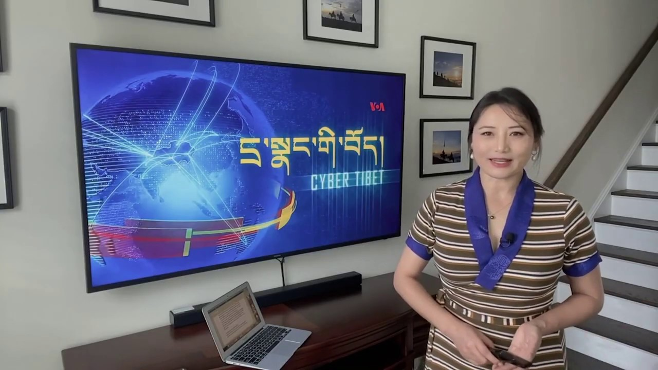 Cyber Tibet Jul 03, 2020 དྲ་སྣང་གི་བོད། ༢༠༢༠ ཟླ་ ༧ ཚེས་༣