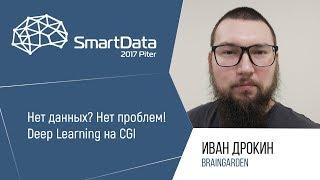 Иван Дрокин — Нет данных? Нет проблем! Deep Learning на CGI