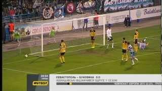 ФК «Севастополь» -- ФК «Буковина» 3-0 (голы) ТК Футбол