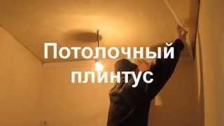 Потолочный плинтус на гипсокартоновом потолке(, 2015-02-07T18:14:18.000Z)