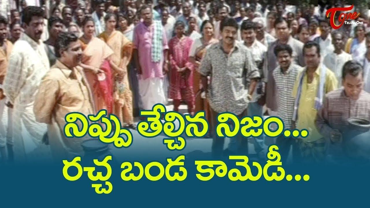నిప్పు తేల్చిన నిజం.. రచ్చ బండ కామెడీ..  Telugu Comedy Videos   NavvulaTV