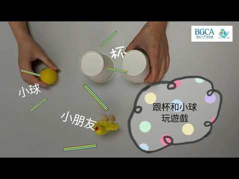 家居親子遊戲 視覺追蹤 視覺專注 手眼協調 與杯和小球玩遊戲 樂航兒童發展中心 - YouTube