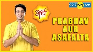 Arth - Prabhav Aur A...