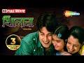 Khilona Hd - Popular Bangla Movie - Mihir Das Akash Dasnayak Priya Choudhary
