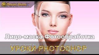 Делаем коллаж «Лицо-маска» — Урок Photoshop
