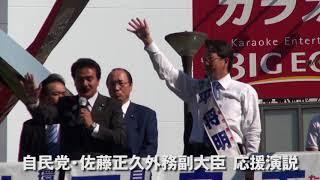 10月10日佐藤正久外務副大臣応援演説