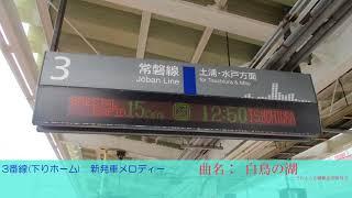 【意外と鳴らない…】常磐線 佐貫駅 発車メロディー (2017/6/3~)