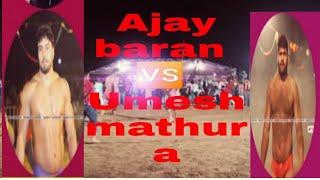 Ajay Baran VS Umesh Mathura Kusti