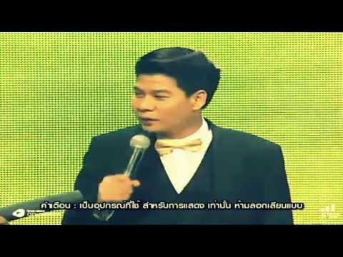 The Comedian Thailand โชว์พิเศษครูตลก