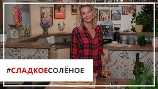 Рецепт простого овощного пирога от Юлии Высоцкой | #сладкоесолёное №12