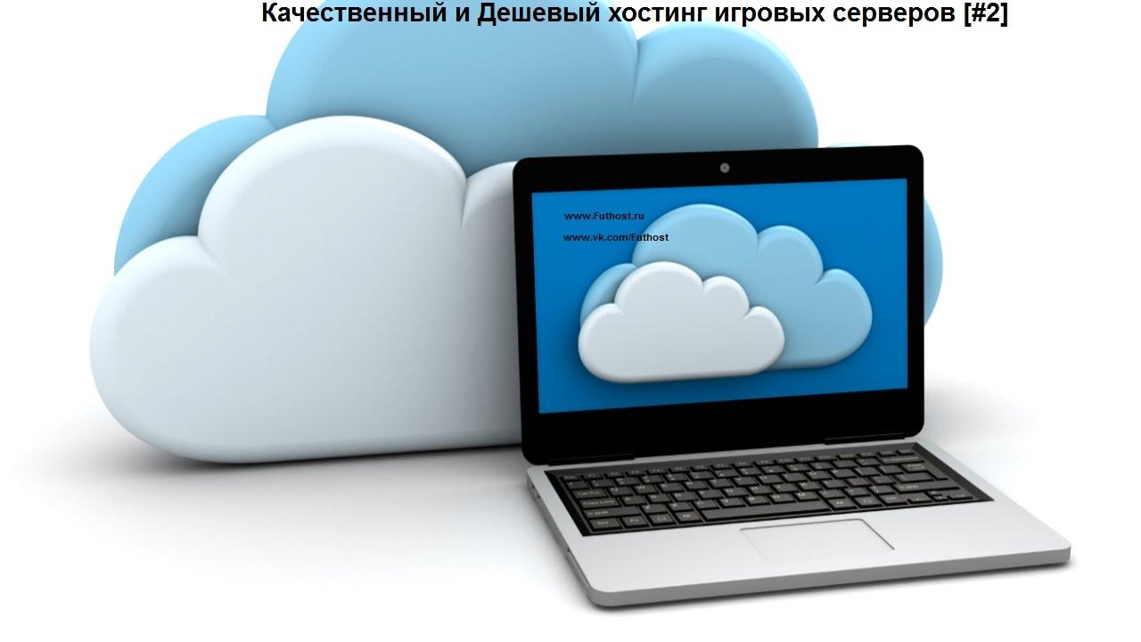 Самый дешевый хостинг обзор коммерческий техникум в севастополе официальный сайт