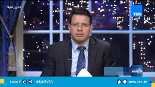 قنصل مصر بجدة: السعودية كان بها 13 لجنة للتصويت في الاستفتاء (فيديو)