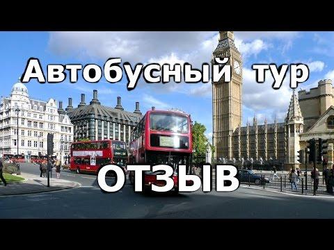 Автобусный тур. Отзыв (Европа)