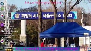 특집-박근혜대통령 무조건석방 태극기 서청대집회