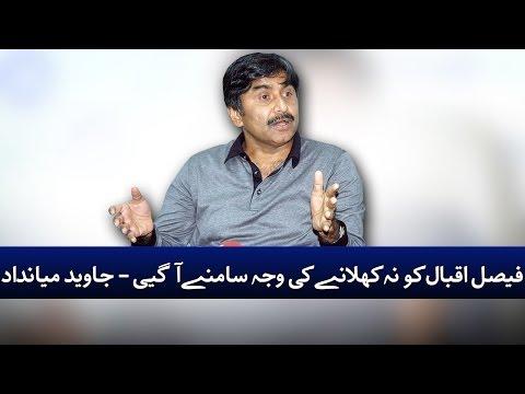 Faisal Iqbal Ko Na Khilanay Ki Waja Kia | Javed Miandad | SAMAA TV | 19 May 2017