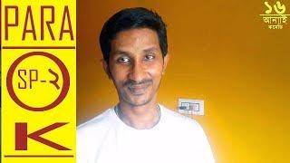 Sp:- 2 Parak || 16 Aana Comediana || Bangla New Funny Video 2019