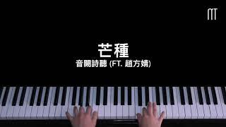 音闕詩聽 - 芒種鋼琴抒情版 (feat. 趙方婧) Piano Cover
