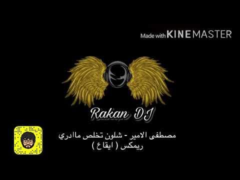مصطفى الامير - شلون تخلص ماادري ريمكس ( ايقاع )
