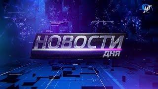 03.04.2018 Новости дня 20:00