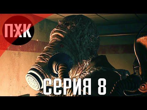 The Evil Within 2. Прохождение 8. Сложность u0022Акуму / Akumuu0022.